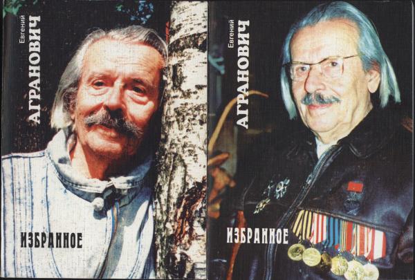 http://e-agranovich.narod.ru/pics/book2001.png